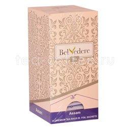 Belvedere Ассам в пакетиках 1,5гр х 25шт