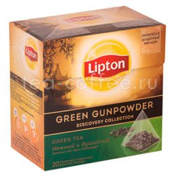 Чай Lipton Green Gunpowder в пирамидках Россия