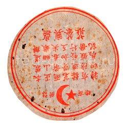 17-летний Хонг Динг Синг Шен Пуэр 357 гр