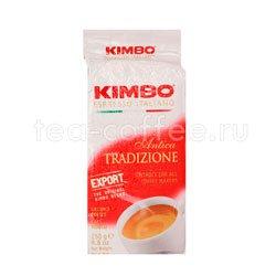 Кофе Kimbo молотый Antica Tradizione 250 гр Италия