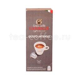 Кофе в капсулах Garibaldi Gusto Intenso 10 капсул