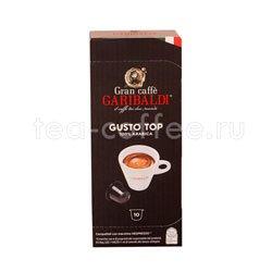 Кофе в капсулах Garibaldi Gusto Top 10 капсул