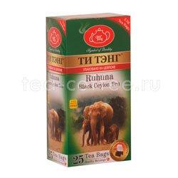 Чай Ти Тэнг Черный Рухуна в пакетиках Шри Ланка