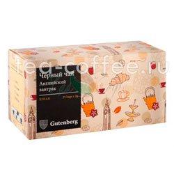 Чай Gutenberg Английский Завтрак в пакетиках 25 шт