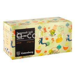 Чай Gutenberg Китайский Жасмин в пакетиках 25 шт Германия