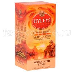 Чай Hyleys Молочный Улун  (25 пак по 2 гр)