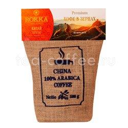 Кофе Rokka в зернах Китай 500 гр