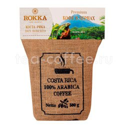 Кофе Rokka в зернах Коста-Рика 500 гр Россия