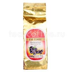 Чай Ти Тэнг Черная смородина 100 гр  Шри Ланка