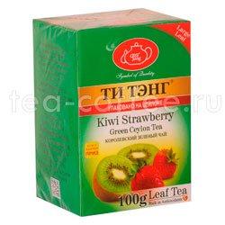 Чай Ти Тэнг Зеленый Киви с Клубникой 100 гр Шри Ланка