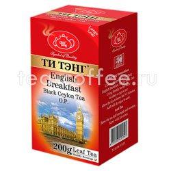 Чай Ти Тэнг Английский завтрак 200 гр  Шри Ланка