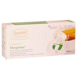 Чай Ronnefeldt Morgentau/Моргентау в сашете Германия