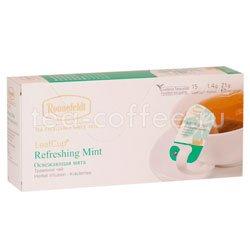 Чай Ronnefeldt Refreshing Mint / Освежающая Мята саше на чашку 15х1,2г (Leaf Cup) Германия