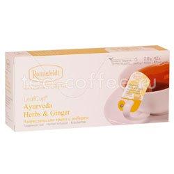 Чай Ronnefeldt Ayurveda Herbs Ginger / Аюрведические травы с имбирем в саше на чашку (Leaf Cup) Германия