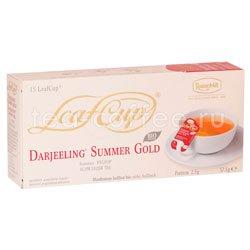 Чай Ronnefeldt Darjeeling Summer Gold/Дарджилинг Саммер Голд в сашете Германия