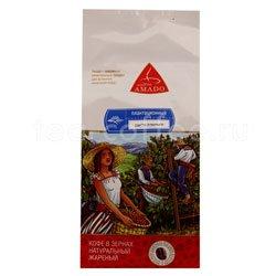 Кофе Amado в зернах Санто Доминго 500 гр