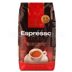 Кофе Dallmayr в зернах Espresso D`Oro 500 гр