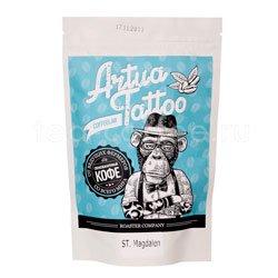 Кофе Artua Tattoo Coffeelab ST. Magdalen в зернах 250 г
