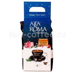 Подарочной упаковке Alta Roma Intenso в зернах 1 кг