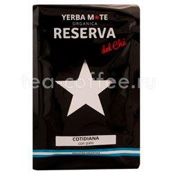 Йерба Мате Reserva del Che Котидиана  250 гр Аргентина