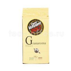 Кофе Vergnano Gran Aroma молотый 250 гр Италия