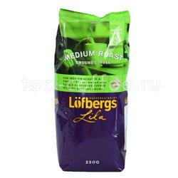 Кофе Lofberg Lila молотый Medium Roast 250 гр