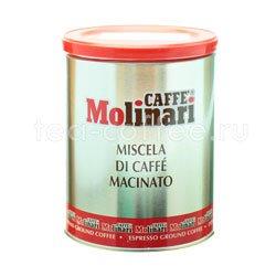 Кофе Molinari молотый 5 звезд 250 гр