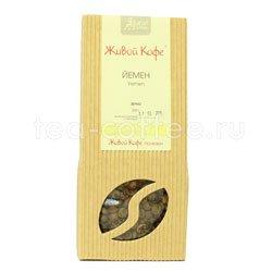 Живой кофе в зернах Йемен Мокка Маттари 200 гр