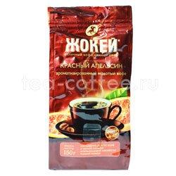 Кофе Жокей молотый Красный апельсин 150 гр
