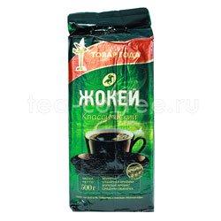 Кофе Жокей молотый Классический 500 гр