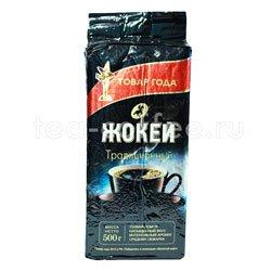 Кофе Жокей молотый Традиционный 450 гр