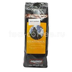 Кофе в зернах Oquendo Guatemala 250 г
