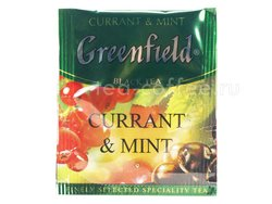 Чай Greenfield Currant and Mint черный в пакетиках, для HoReCa 100 шт