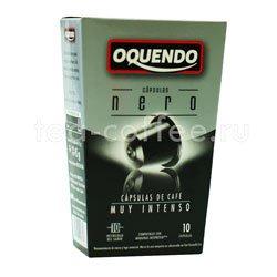 Кофе в капсулах Oquendo Nero для Nespresso