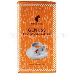 Кофе Julius Meinl молотый Венский завтрак Наслаждение 500 гр