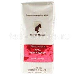 Кофе Julius Meinl в зернах Kenya Fancy №5 250 гр
