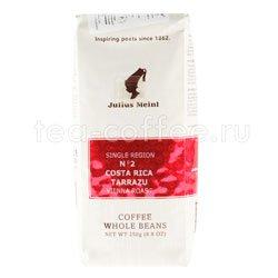 Кофе Julius Meinl в зернах Costa Rica Tarrazu №2 250 гр Австрия