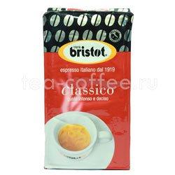 Кофе Bristot молотый Classico 250 гр