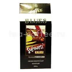 Кофе Блюз молотый Sulawesi Kalosi 200 гр