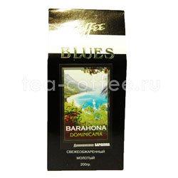 Кофе Блюз молотый Dominikana Barahona 200 гр