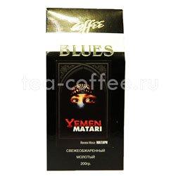 Кофе Блюз молотый Yemen Matari 200 гр