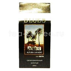 Кофе Блюз молотый Cuba Altura Lavado 200 гр