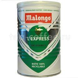 Кофе Malongo молотый Эспрессо 250 гр (ж.б.)