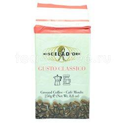 Кофе Miscela d`Oro молотый Gusto Classico 250 гр