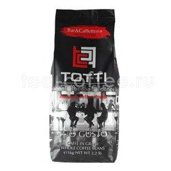 Кофе Totti в зернах Tuo Gusto