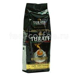 Кофе Turati Superiore в зернах 250 гр