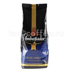 Кофе Ambassador в зернах Blue Label 250 гр
