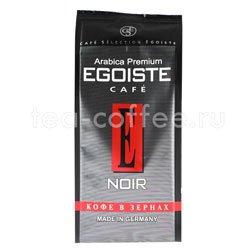 Кофе Egoiste в зернах Noir 250 гр