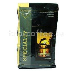 Кофе Блюз в зернах Honduras SHG 1 кг