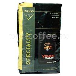 Кофе Блюз в зернах Yemen Matari 1 кг